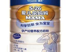孕妇乳母奶粉(惠氏)