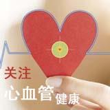 心脑血管圈
