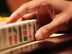 玩牌,打麻将