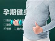 """宝宝需要的营养,妈妈的好身材,孕期""""鱼和熊掌如何得兼""""?"""